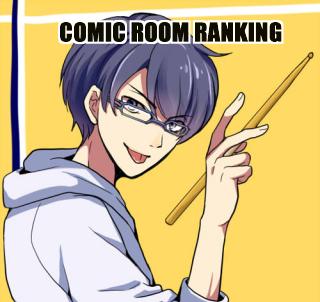 ComicRoomに投票する
